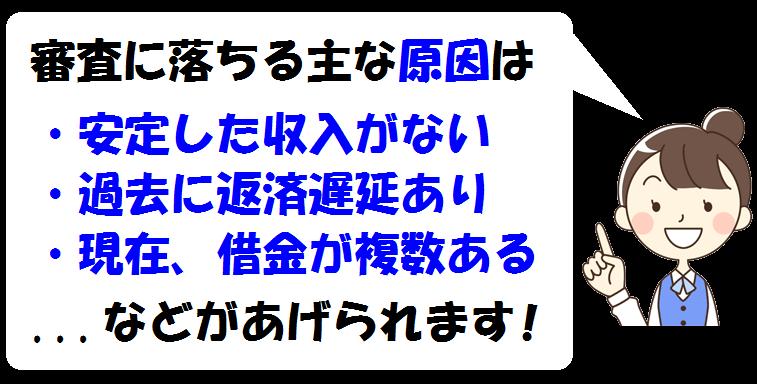 イオン銀行カードローンの審査基準!