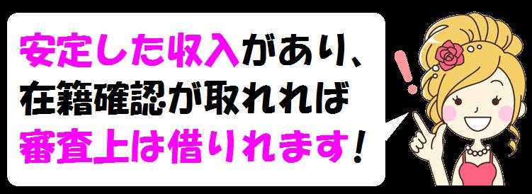 東京スター銀行カードローンはキャバ嬢や風俗嬢でも借りれる?