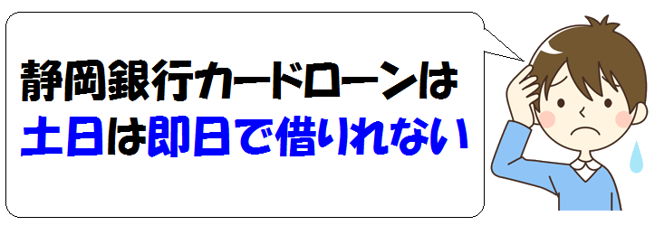 静岡銀行カードローンは土日は借りれない