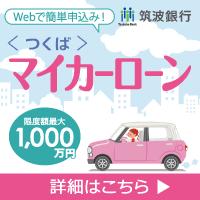 筑波銀行マイカーローン