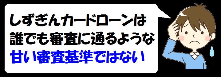 静岡銀行カードローンの審査は甘くはない