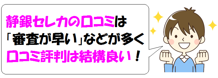 静岡銀行カードローンセレカの口コミ