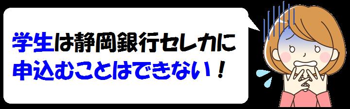 学生は静岡銀行カードローンで借りれない