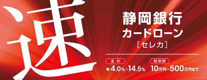 静岡銀行カードローン セレカ