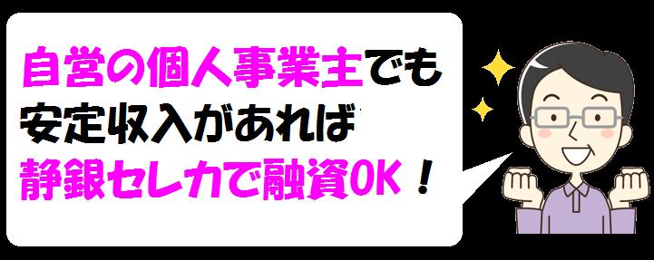 自営の個人事業主でも静岡銀行カードローンで融資可能