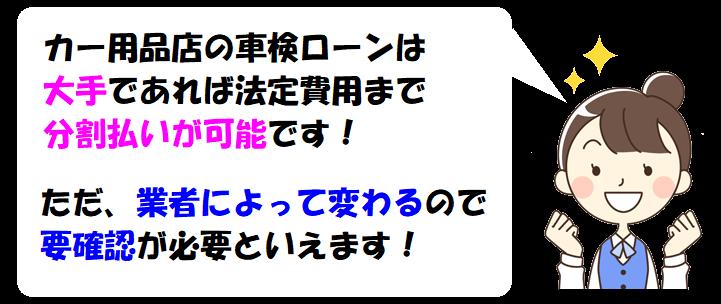 カー用品店の車検ローン詳細
