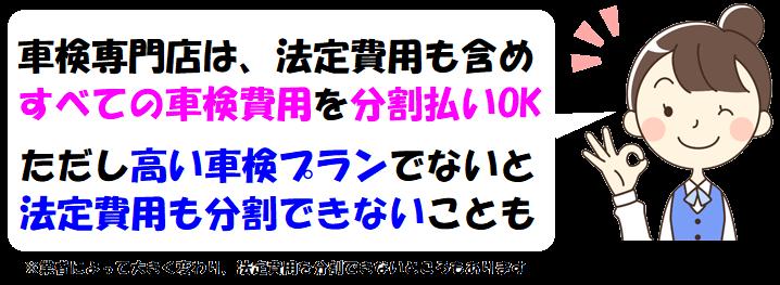 車検専門店のローン詳細