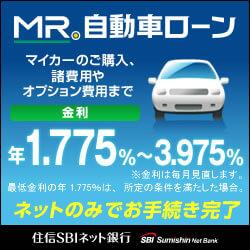 Mr自働車ローン