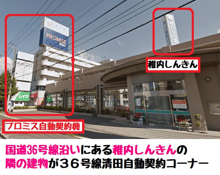 プロミス36号線清田自動契約コーナーの場所1