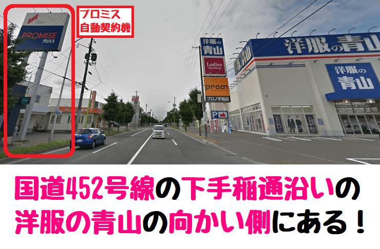 プロミス手稲前田自動契約コーナー1