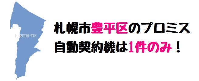 札幌市豊平区