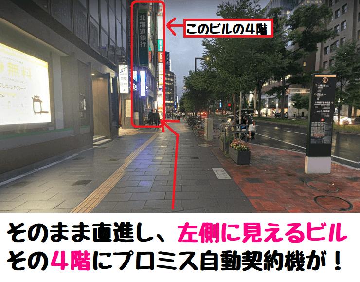 札幌駅前自動契約コーナーへの行き方4