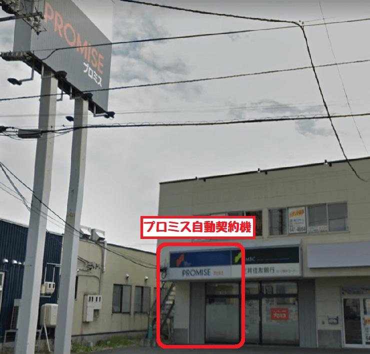 プロミス手稲前田自動契約コーナー2