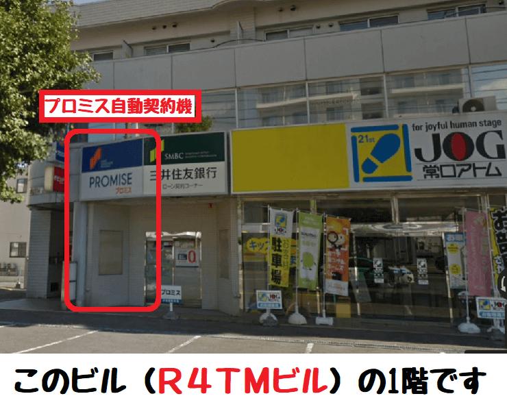 プロミス36号線清田自動契約コーナーの場所2