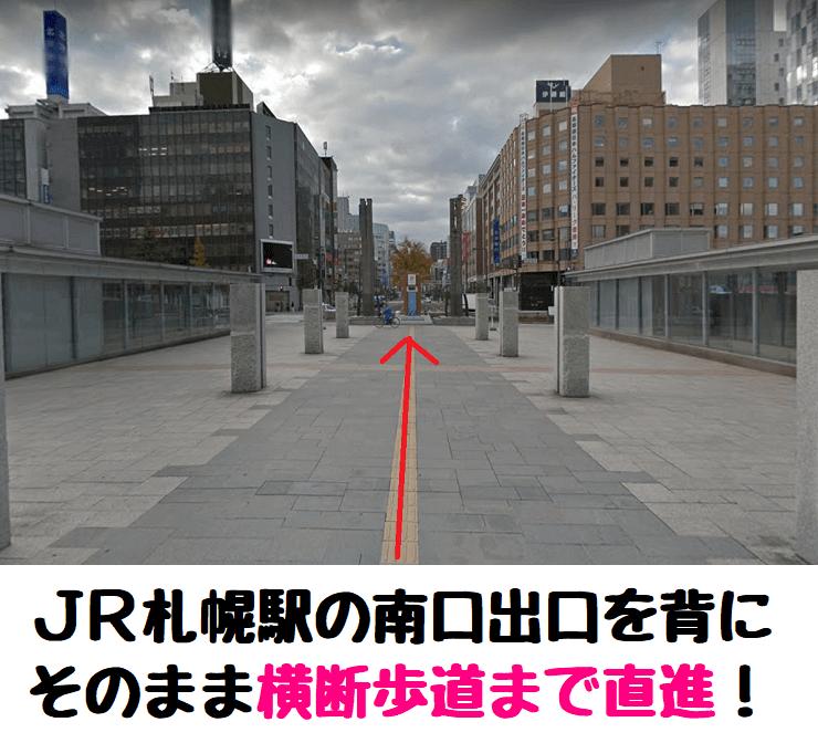 札幌駅前自動契約コーナーへの行き方2