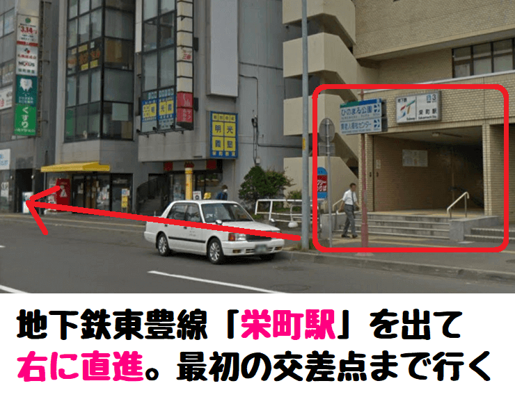 プロミス地下鉄栄町自動契約コーナーの道順1
