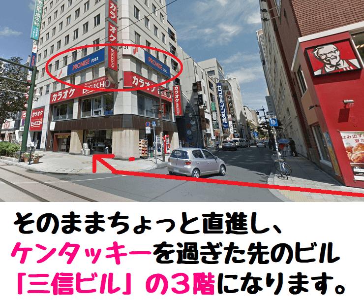 プロミス札幌お客様サービスプラザへの道順2