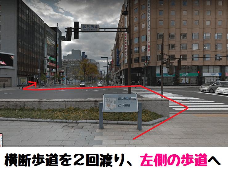 札幌駅前自動契約コーナーへの行き方3