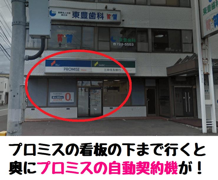 プロミス地下鉄栄町自動契約コーナーの道順5