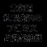 北海道札幌周辺のプロミス自動契約機