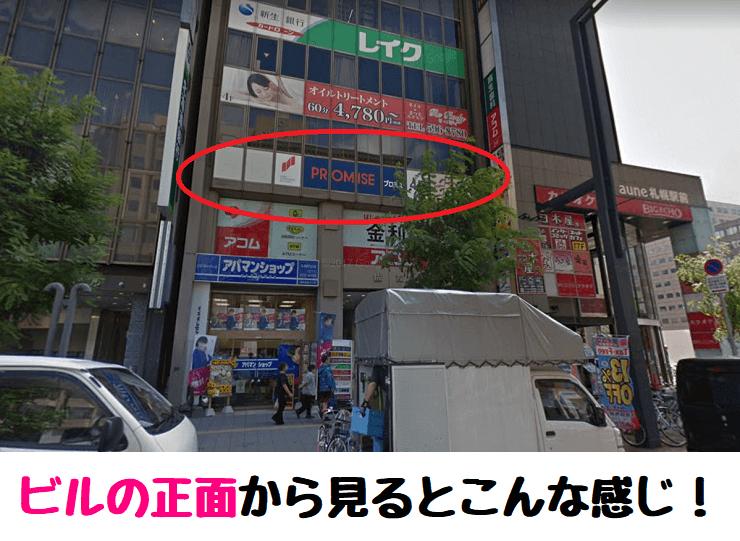 札幌駅前自動契約コーナーへの行き方5