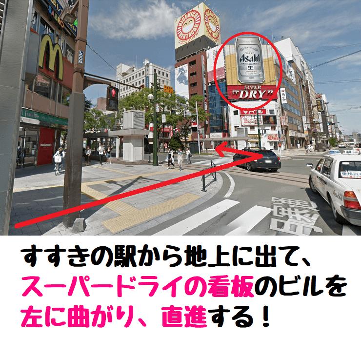 プロミス札幌お客様サービスプラザへの道順1