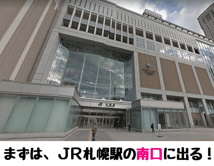 札幌駅前自動契約コーナーへの行き方1